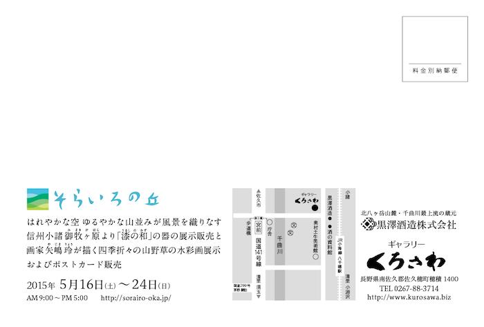 『そらいろの丘』展は、矢嶋 玲さんの水彩画と「漆の器」のコラボレーション!