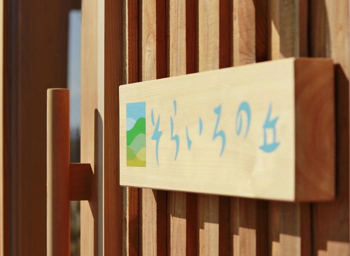 はれやかな空に映える、手描きの看板!営業日には、千曲ビューライン沿いの目印に。